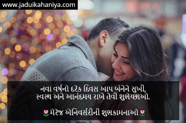 Marriage Anniversary Wishes in Gujarati