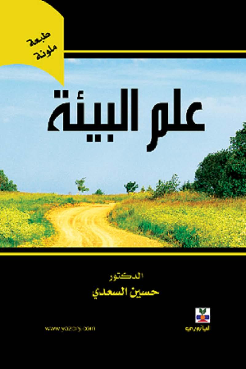 تحميل كتاب علم البيئة pdf