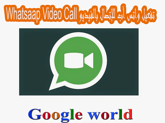 video-call-whatsaap