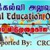 Grade 6 - 11 - English - Online Exam