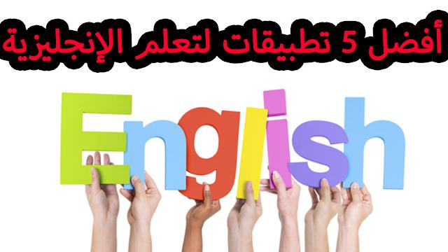 أفضل 5 تطبيقات مجانية لتعلم اللغة الإنجليزية لسنة 2020