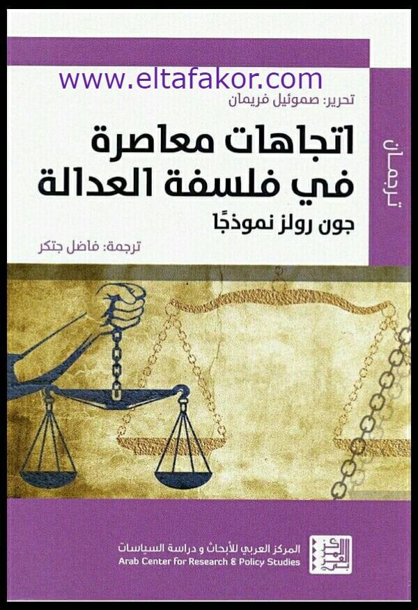 تحميل كتاب اتجاهات معاصرة في فلسفة العدالة جون رولز نموذجا تأليف صموئيل فريمان