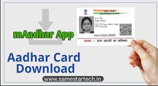 Aadhar Card PDF File Download - Aadhar Card Copy Download