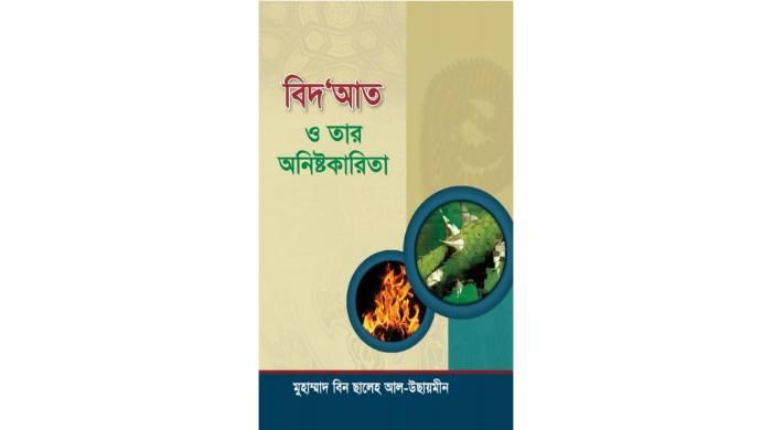 বিদ'আত ও তার অনিষ্ঠকারিতা  PDF Download