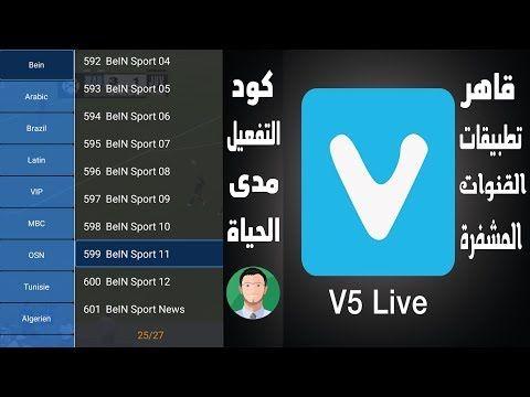 v5 live iptv card id, v5 live iptv password, v5 live iptv activation code, v5 live iptv username and password