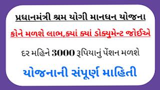 Pradhan Mantri Dharm Yogi Man Dhan Yojana(PM-SYM)