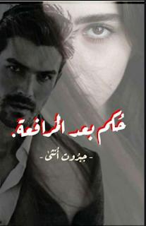 رواية حكم بعد المرافعة كاملة للتحميل pdf 2020 - أماني