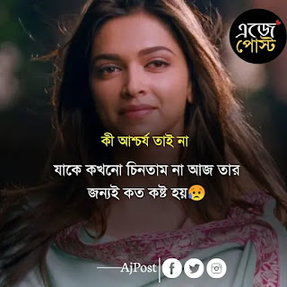 Best Bangla Sad Shayari