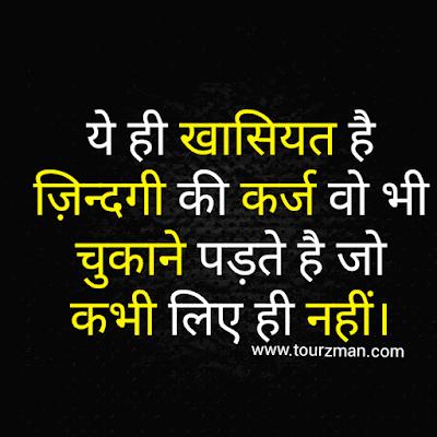 hindi motivational suvichar in hindi images