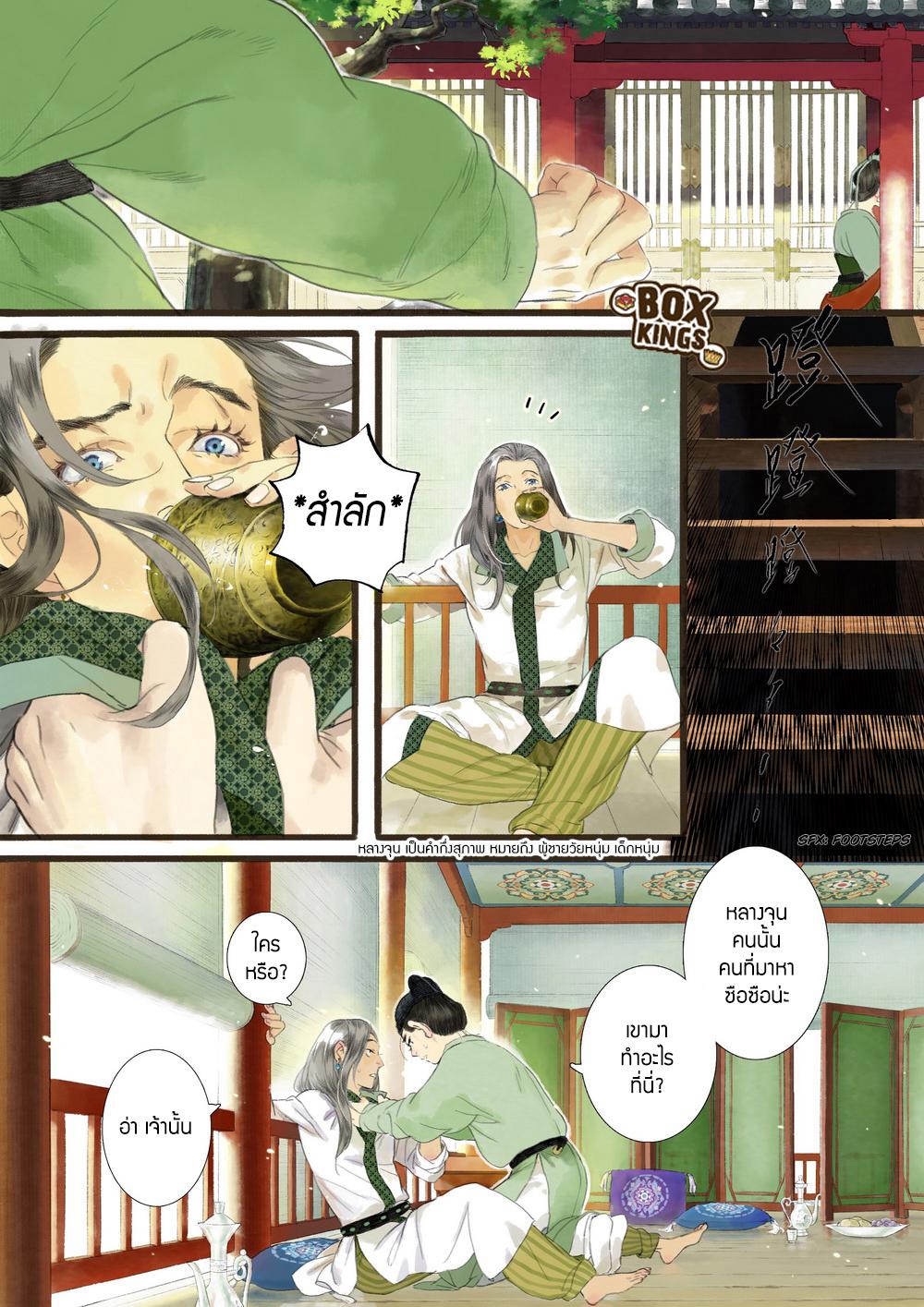 อ่านการ์ตูน Shi Yi Lu 1 ภาพที่ 9