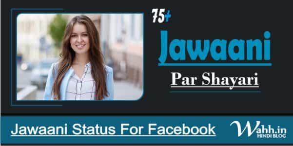 Jawaani-Par-Shayari-Facebook