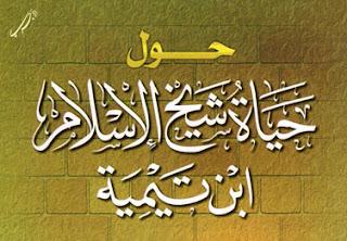 الامام ابن تيمية رحمه الله