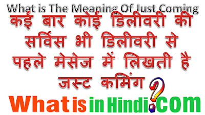 What is the meaning of just coming in Hindi