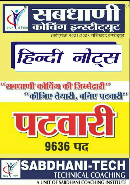Sabadhaanee General Hindi Notes : For SSC Exam Hindi PDF Book