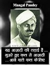 Mangal Pandey Quotes. मंगल पांडे, Sayings, Images, Slogans & Biography. Inspirational Hindi & English