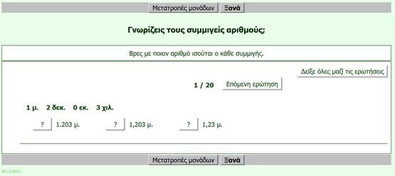 http://users.sch.gr/vaskitsios/katsba/dim/d/ma8-symmigeis.htm