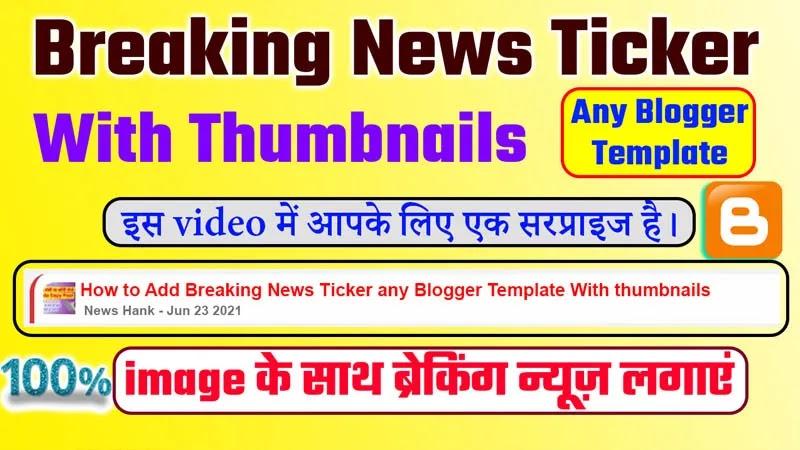 How to add breaking news ticker in blogger template - newshank.com