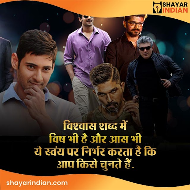 Vishwas Me Vish Bhi or Aas Bhi - Hindi Shayari Status Quotes Images