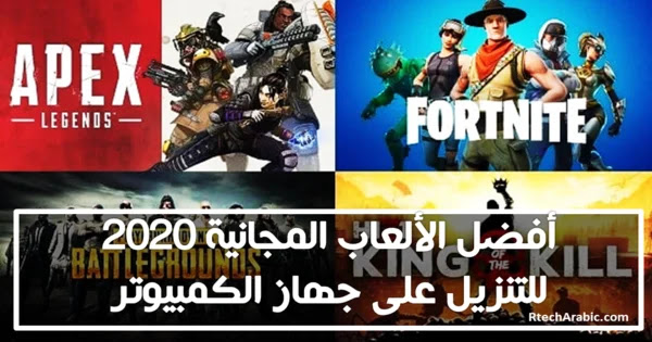 top-free-games-2020-download-PC-rtecharabic