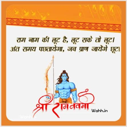 Ram Navami  Messages Greetings