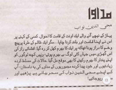 Musharraf Book In The Line Of Fire Pdf