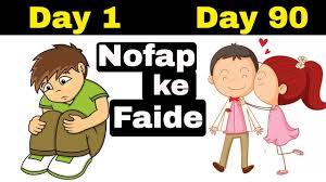 Nofap क्या हे | Nofap के फायदे | Nofap क्यों करे | Nofap in Hindi