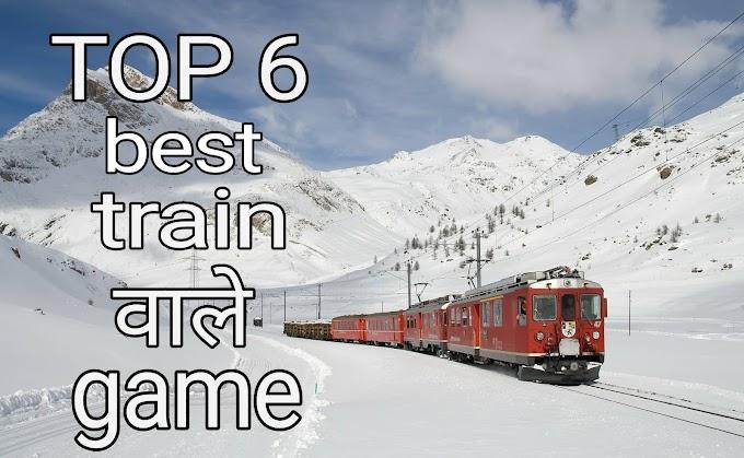 Top 6 जबरदस्त train wala game download करें 2021 में