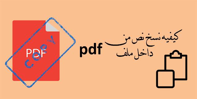 كيفيه نسخ نص من داخل ملف pdf