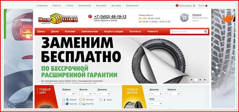 Мошеннический сайт exshin.ru – Отзывы о магазине, развод! Фальшивый магазин