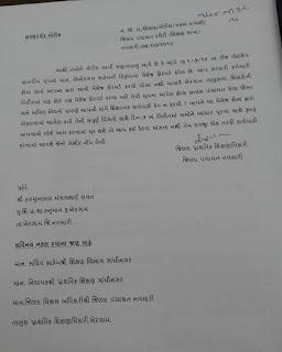 NOTICE : KARANDARSHAK NOTICE BY DPEO.
