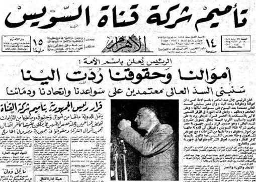 جريدة الاهرام المصرية اليوم الصفحة الاولى