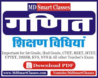 Pedagogy, Math Pedagogy, Study Materials,