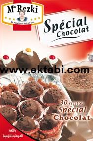 تحميل كتاب السيدة رزقي خاص بالشوكولاطة spéciale chockolat Mme rezki