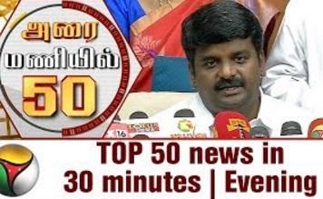 News 24-06-2017 Puthiya Thalaimurai Tv