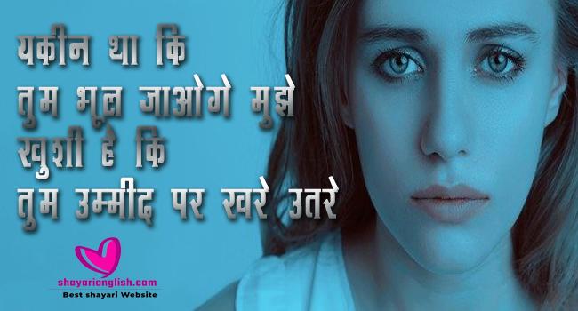 BHULNA SHAYARI BHOOL SHAYARI