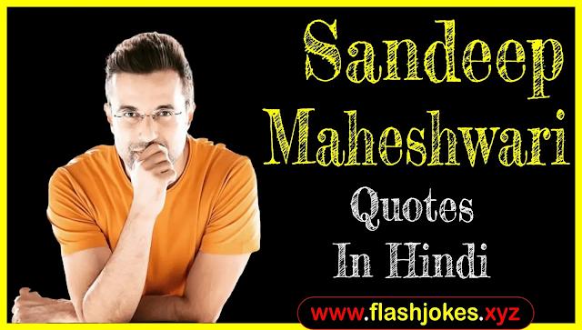 Sandeep Maheshwari Quotes | Biography