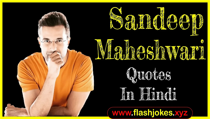 Sandeep Maheshwari Quotes | Biography