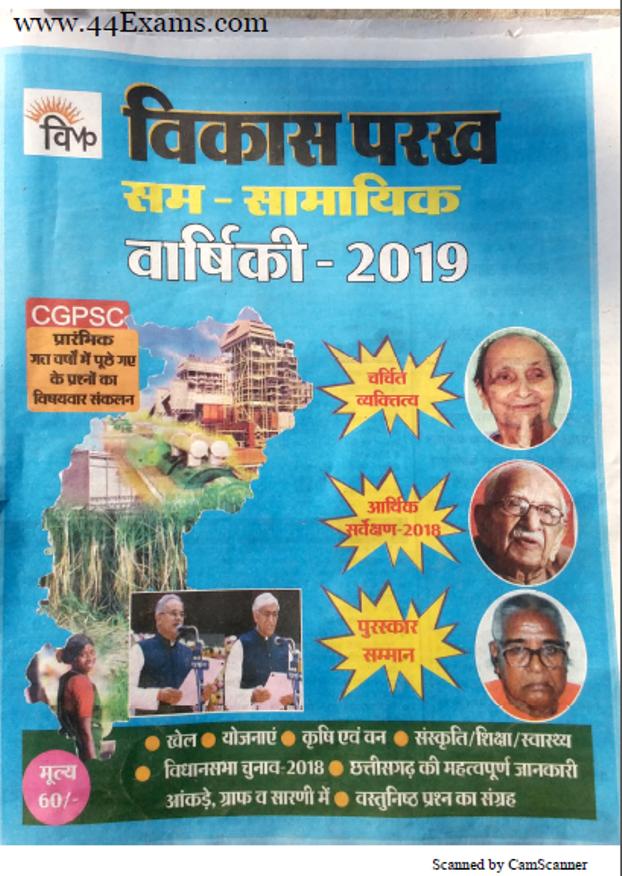 विकास परख सम-सामायिक वार्षिकी-2019 : सभी प्रतियोगी परीक्षा हेतु हिंदी पीडीऍफ़ पुस्तक | Development Assay Sam-Samayik-2019 : For All Competitive Exam Hindi PDF Book