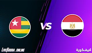 مشاهدة مباراة توجو ومصر بث مباشر بتاريخ 17-11-2020 في تصفيات كأس أمم أفريقيا