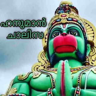 Hanuman chalisa malayalam pdf