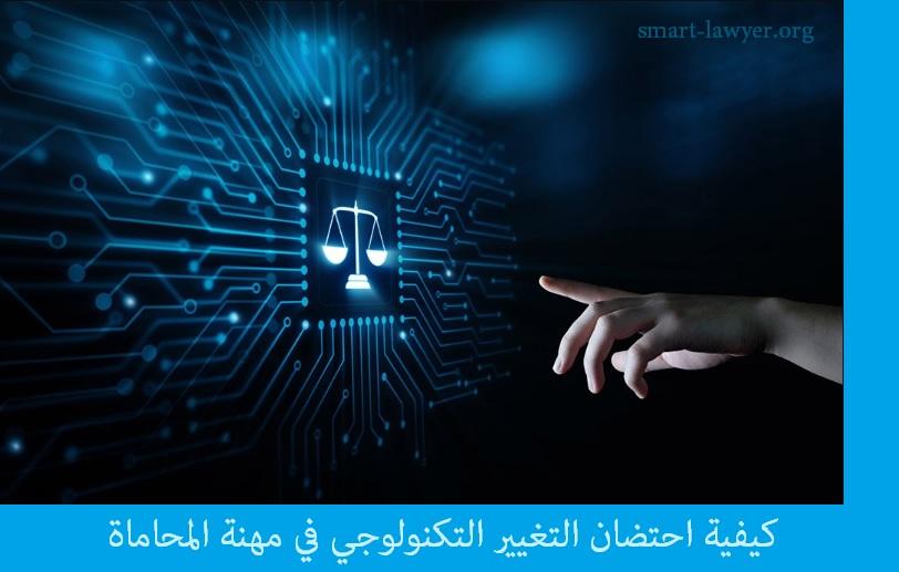 التغيير التكنولوجي في مهنة المحاماة