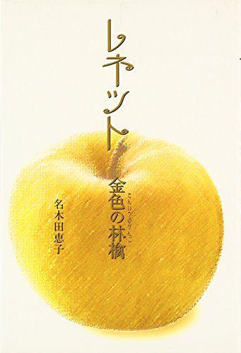 Rainette, Kin Iro no Ringo de Keiko Nagita.