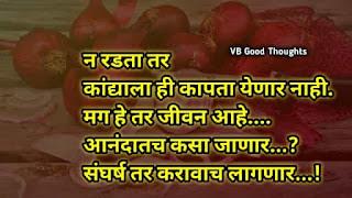 सुंदर-विचार-मराठी-Good-Thoughts-In-Marathi-On-Life-marathi-Suvichar-vb-good-thoughts