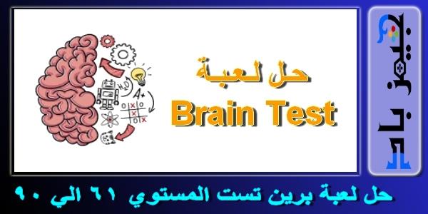 حل لعبة Brain Test المستوي 61 الي 90