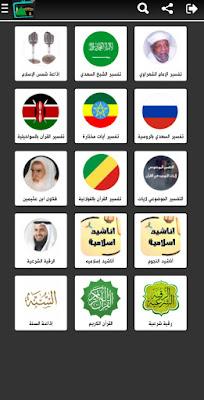 تحميل برنامج تلفزيون بث مباشر لجميع القنوات الإسلامية