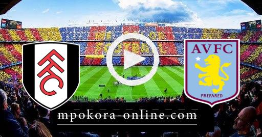 مشاهدة مباراة استون فيلا وفولهام بث مباشر كورة اون لاين 04-04-2021 الدوري الإنجليزي