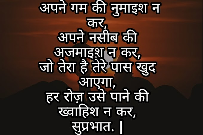 150+ Best Good Morning Shayari in Hindi with images 2021