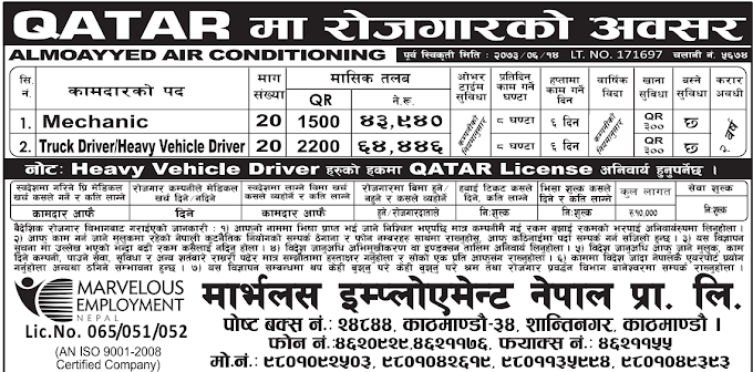 FREE VISA, FREE TICKET, Jobs For Nepali In Qatar Salary- Rs.64,446/