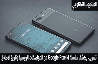 تسريب يكشف سلسلة Google Pixel 4