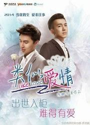 Phim Đam Mỹ Tựa Như Tình Yêu: Cậu Là Nam Tớ Vẫn Yêu - Like Love (2014)